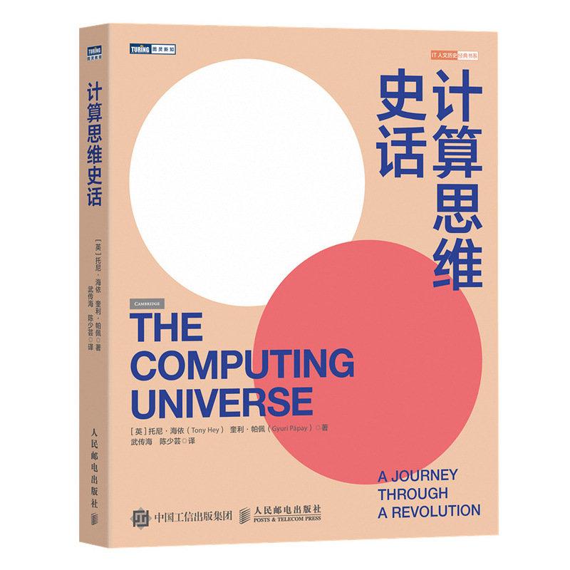 計算思維史話-preview-2