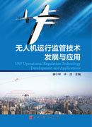 無人機運行監管技術發展與應用-preview-1