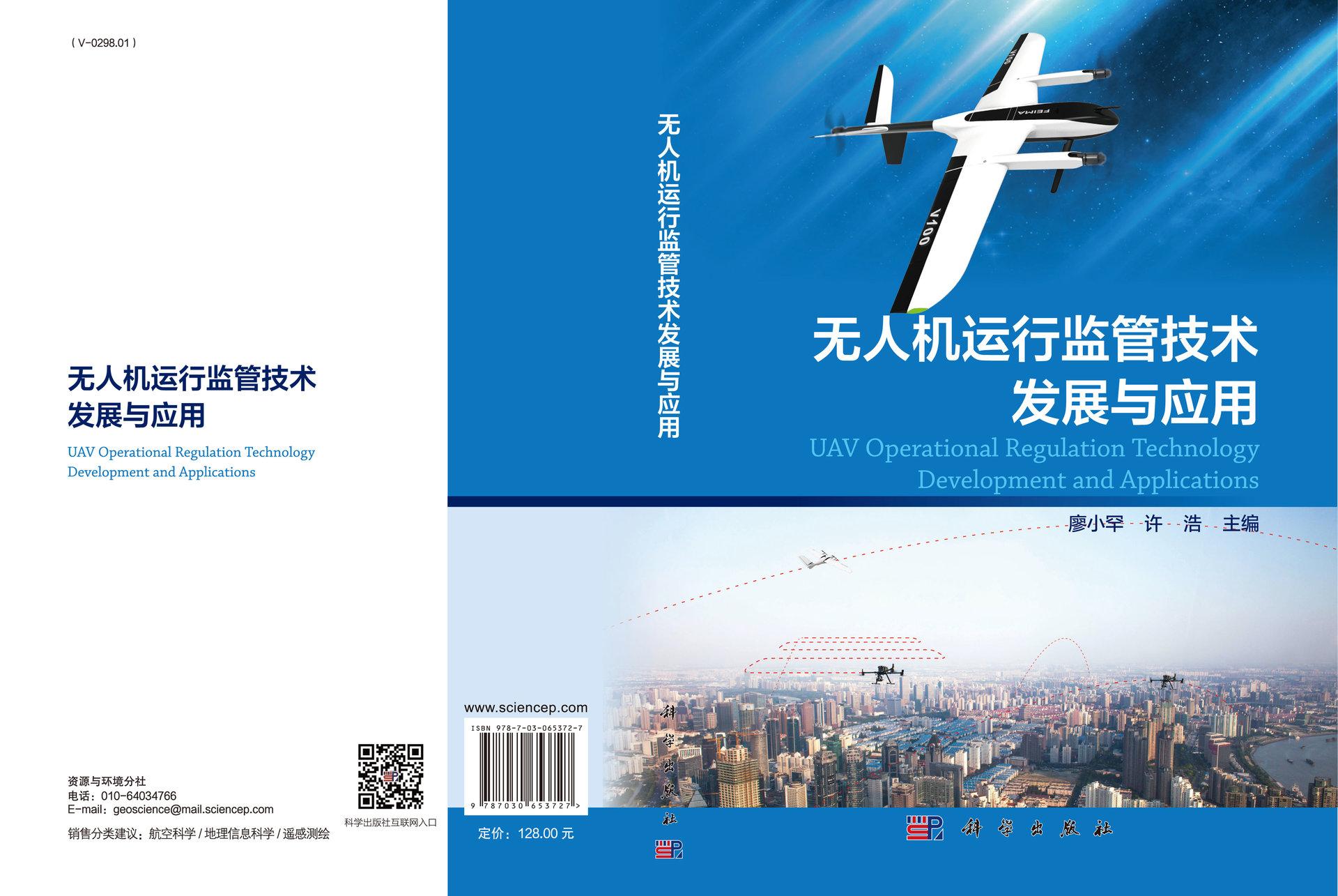 無人機運行監管技術發展與應用-preview-3