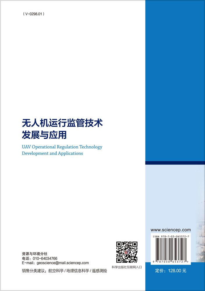無人機運行監管技術發展與應用-preview-4