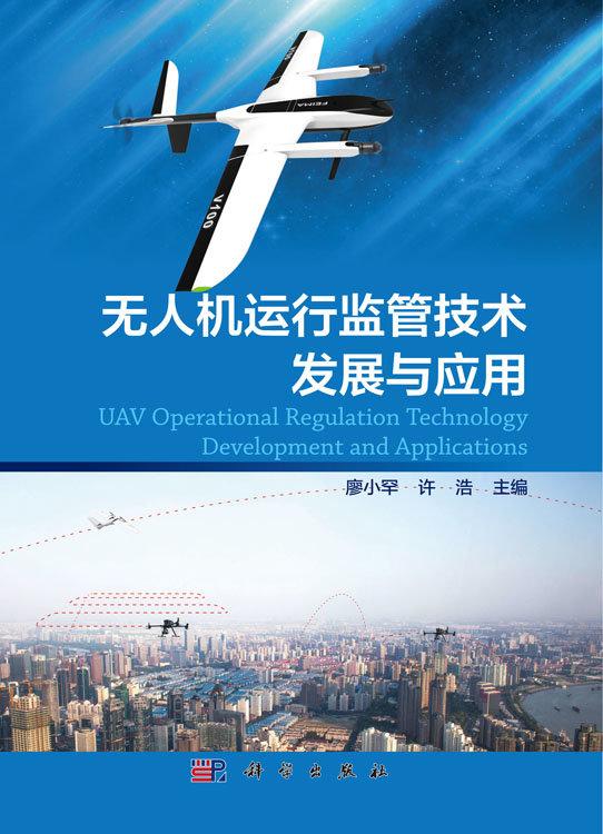 無人機運行監管技術發展與應用-preview-5