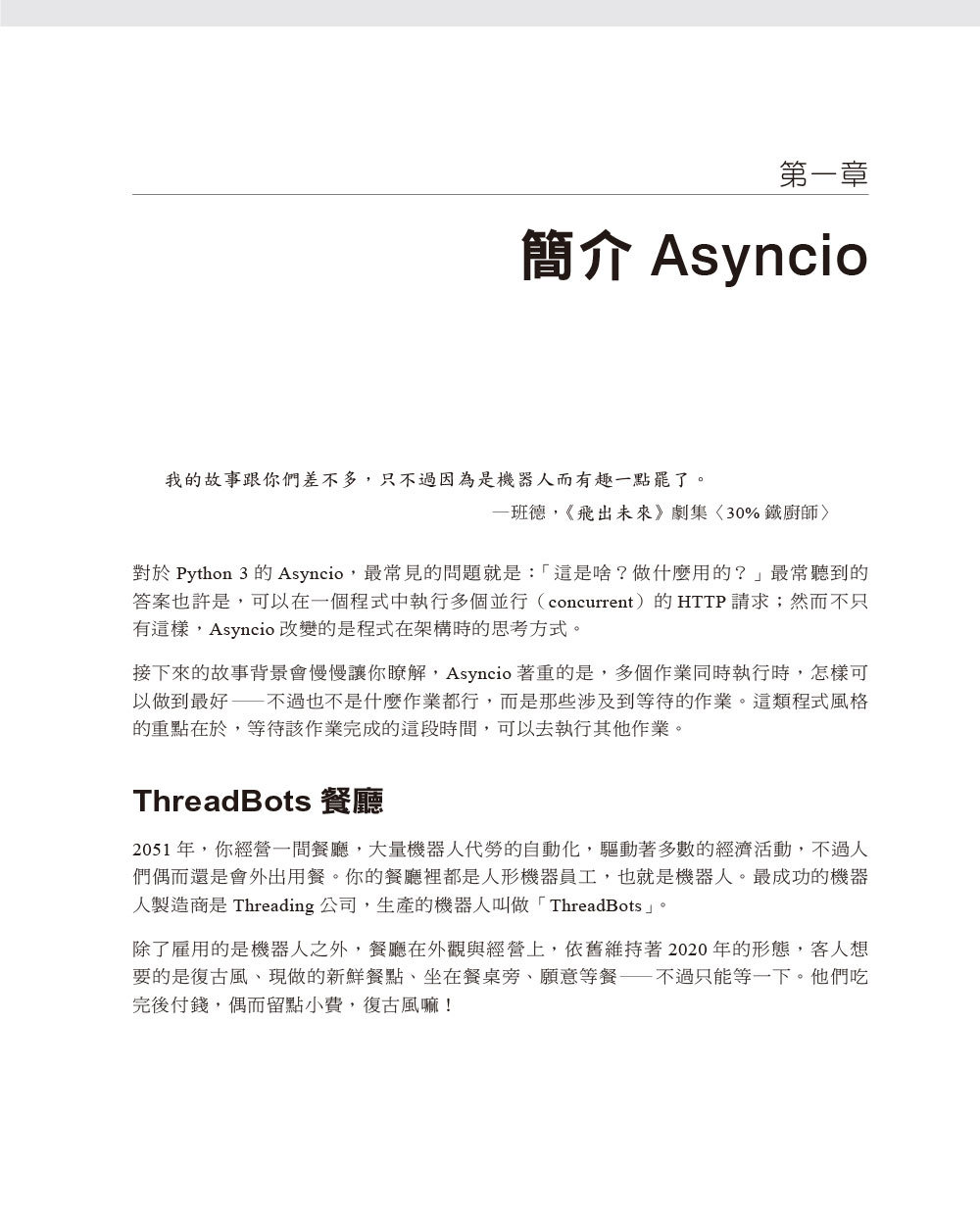 Python 非同步設計|使用 Asyncio (Using Asyncio in Python )-preview-3