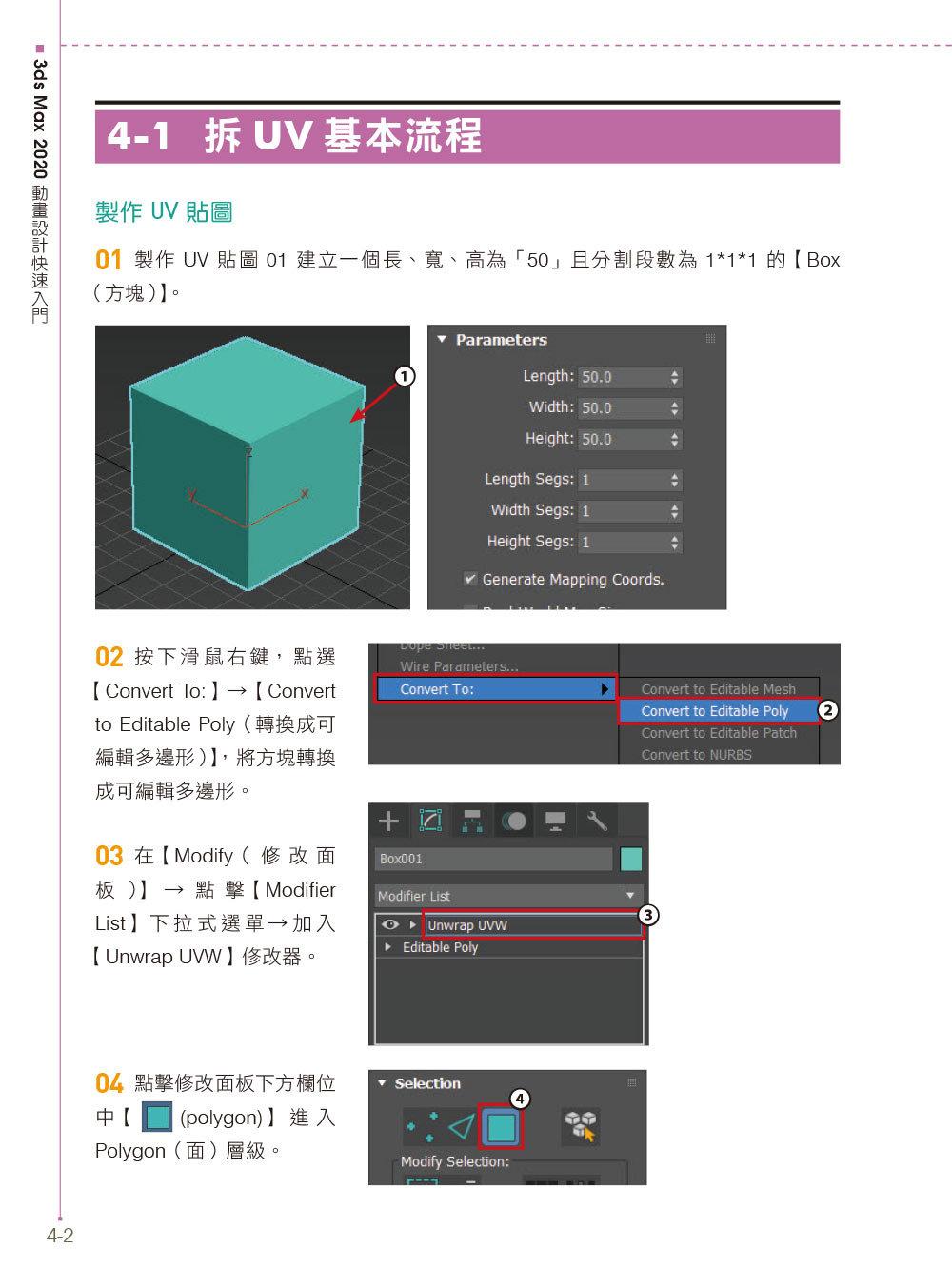 3ds Max 2020 動畫設計快速入門-preview-1