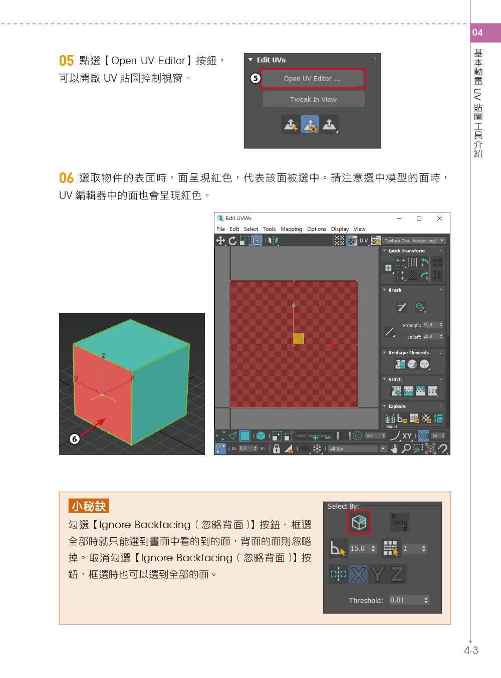 3ds Max 2020 動畫設計快速入門-preview-2