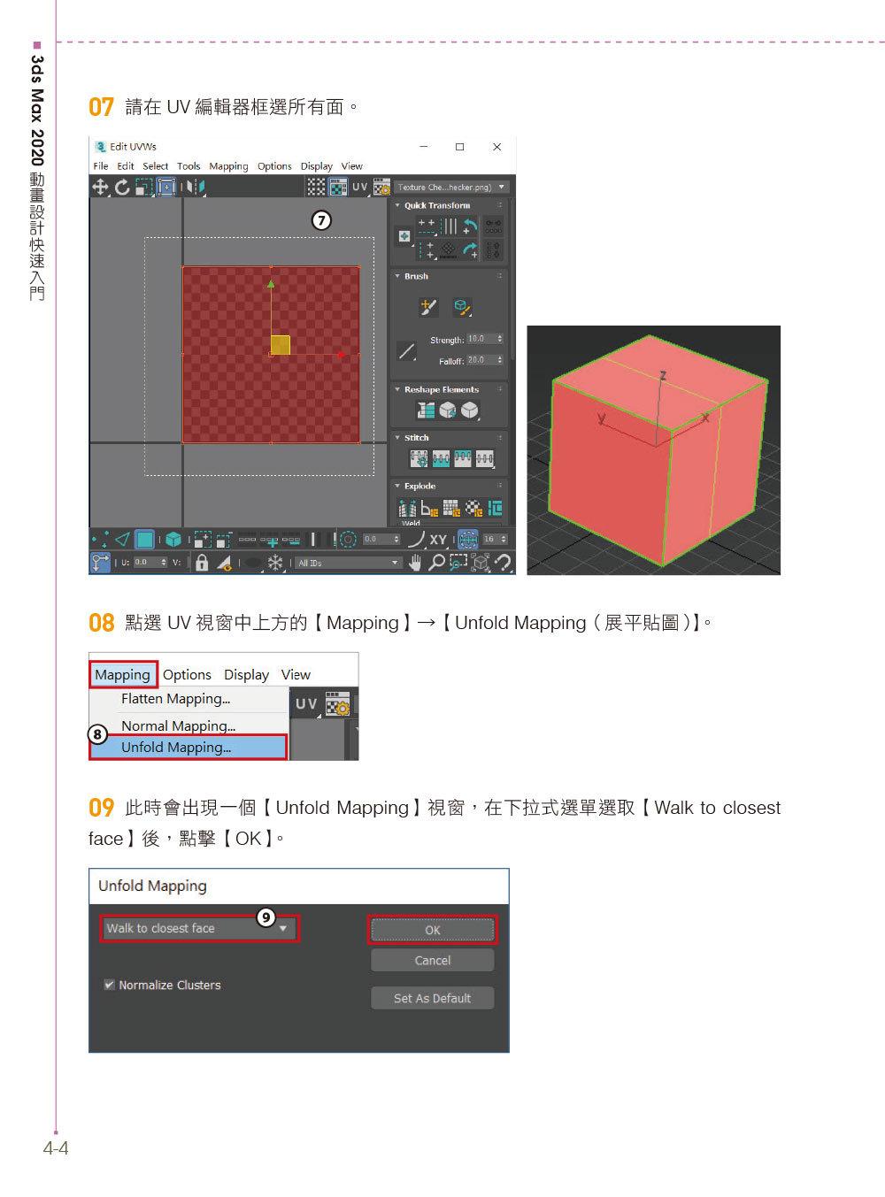 3ds Max 2020 動畫設計快速入門-preview-3