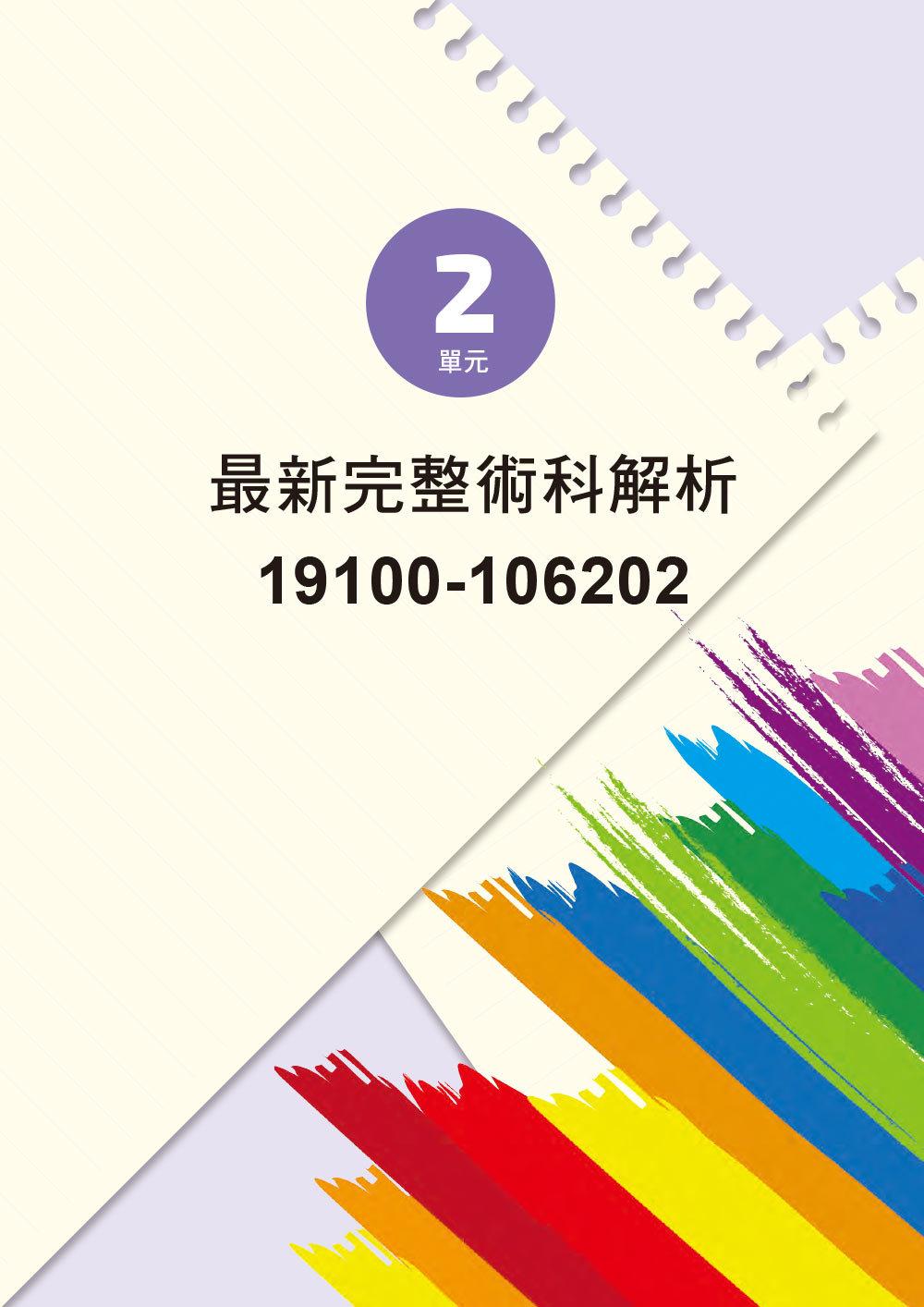 印前製程乙級檢定術科應檢寶典|2020版-preview-1