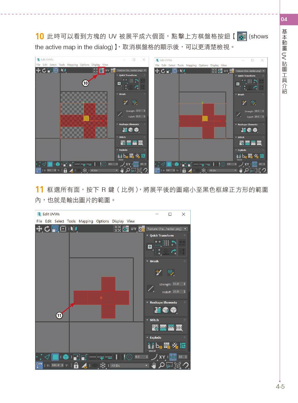 3ds Max 2020 動畫設計快速入門-preview-4