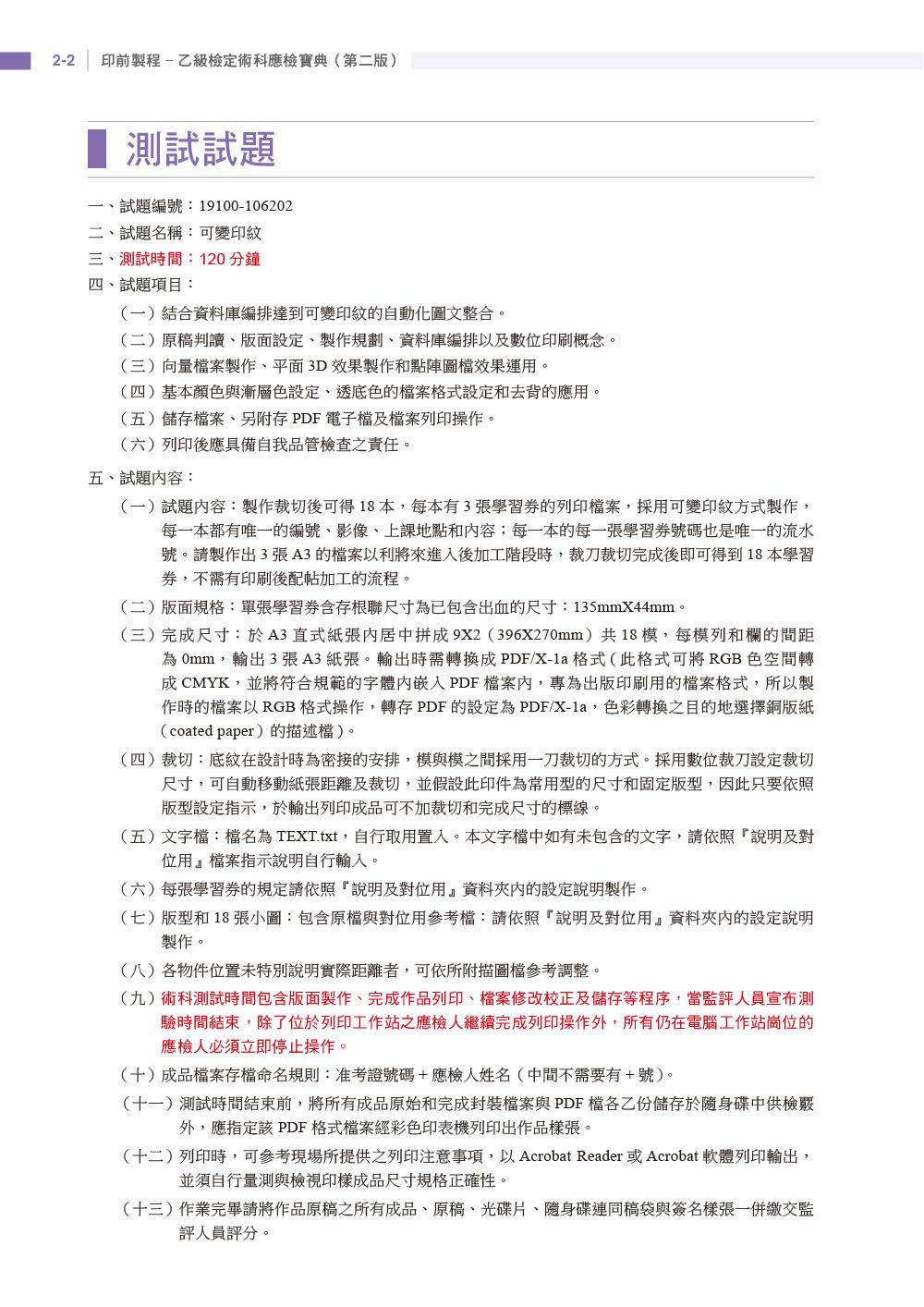 印前製程乙級檢定術科應檢寶典|2020版-preview-2