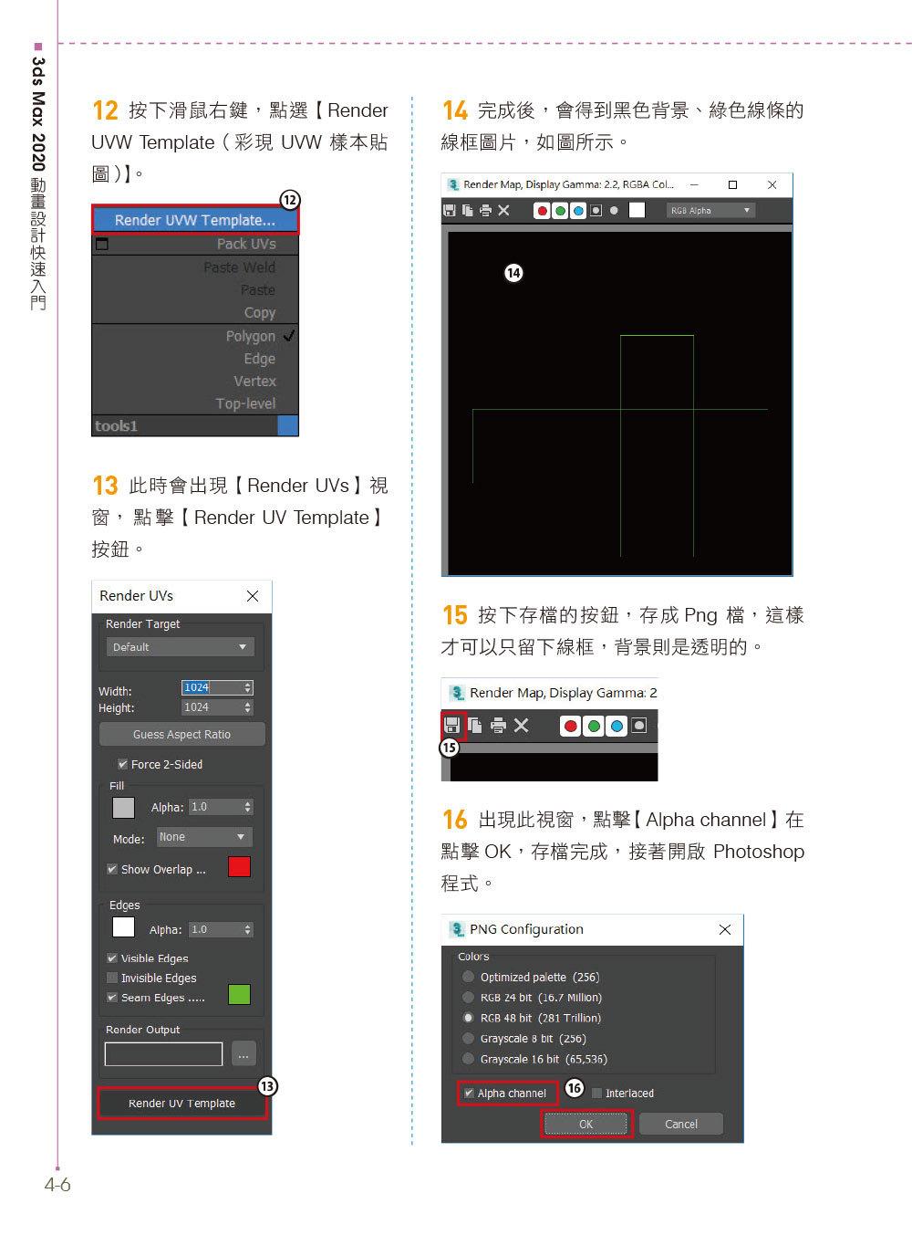 3ds Max 2020 動畫設計快速入門-preview-5