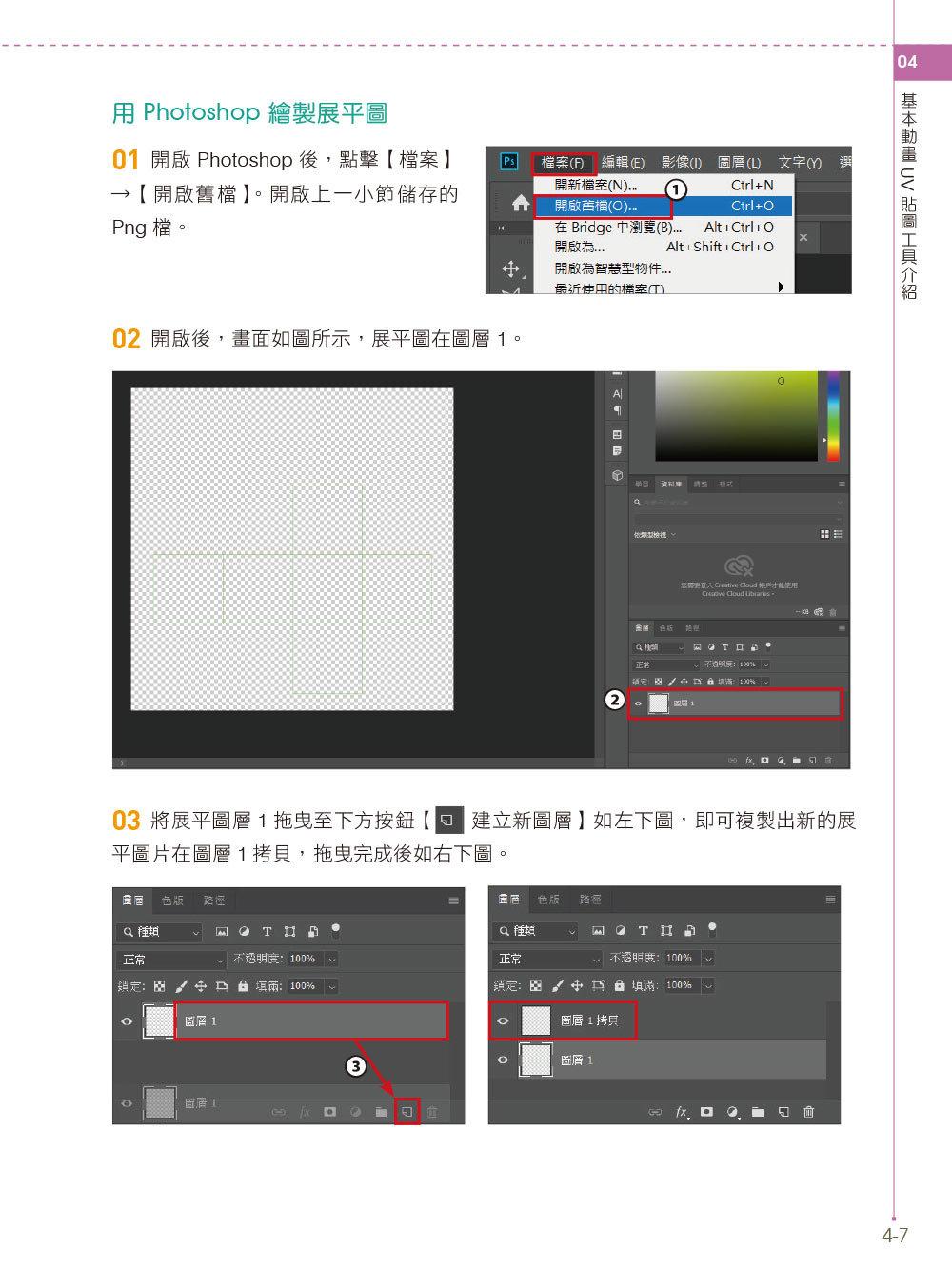 3ds Max 2020 動畫設計快速入門-preview-6
