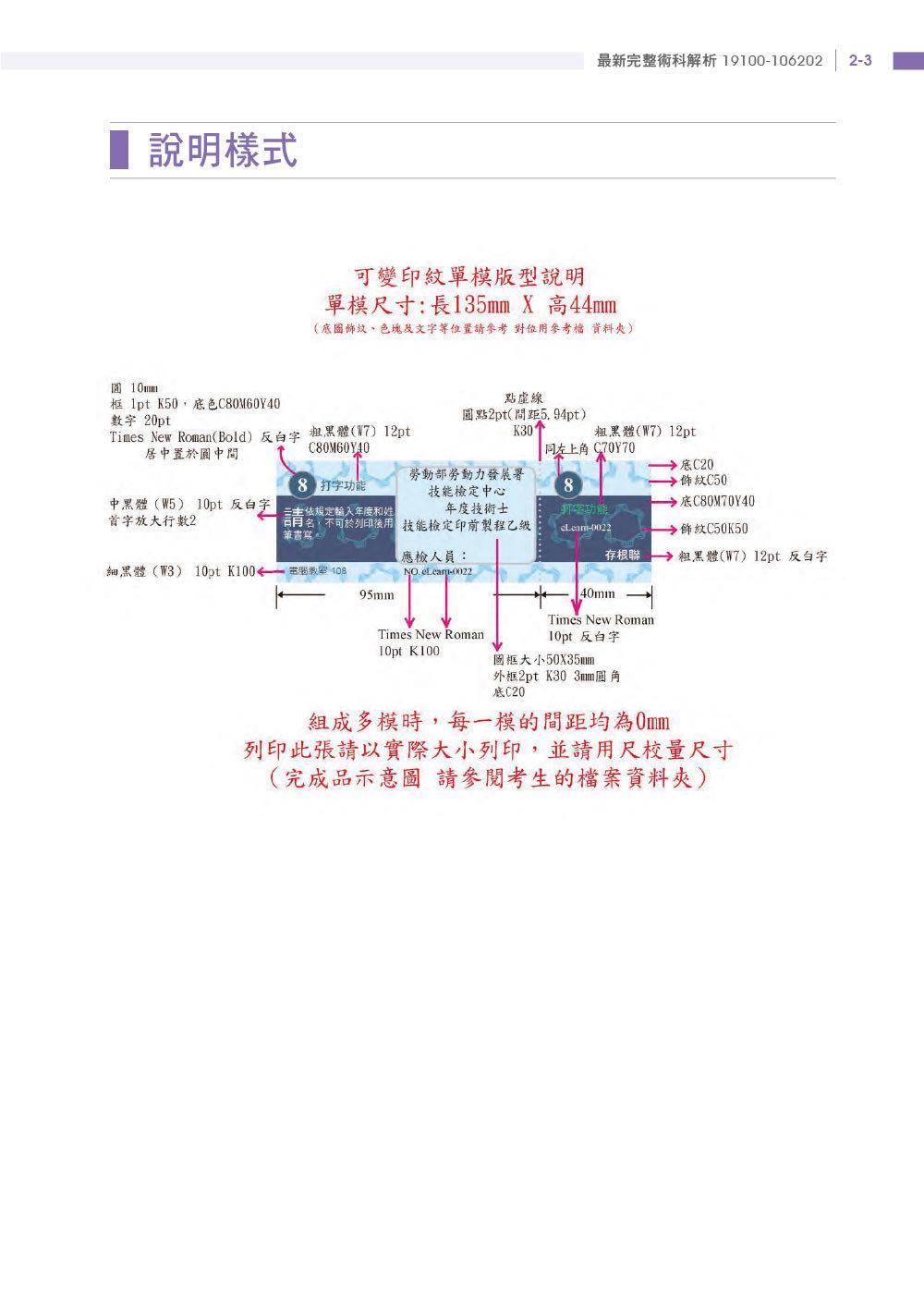 印前製程乙級檢定術科應檢寶典|2020版-preview-3