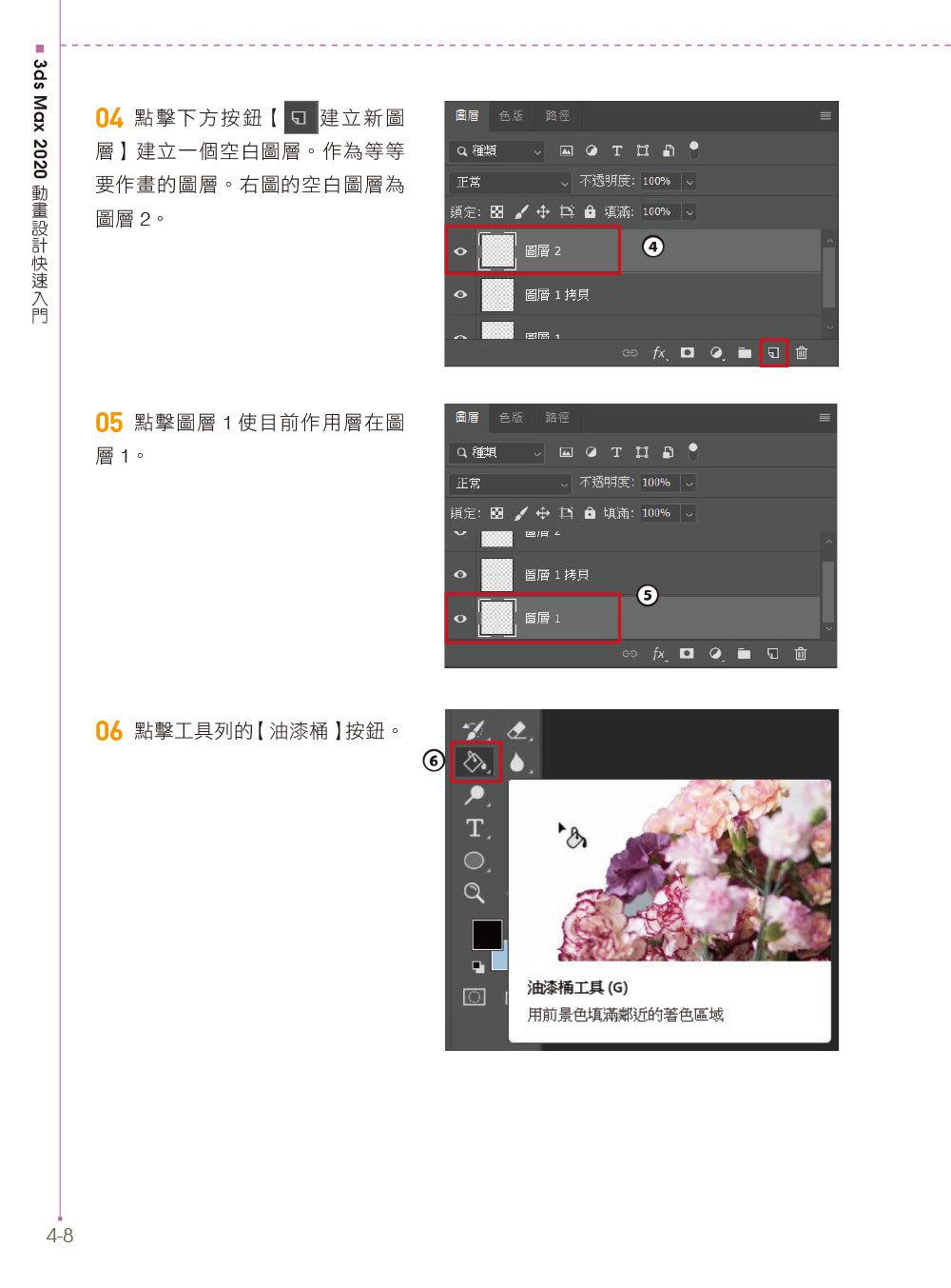 3ds Max 2020 動畫設計快速入門-preview-7