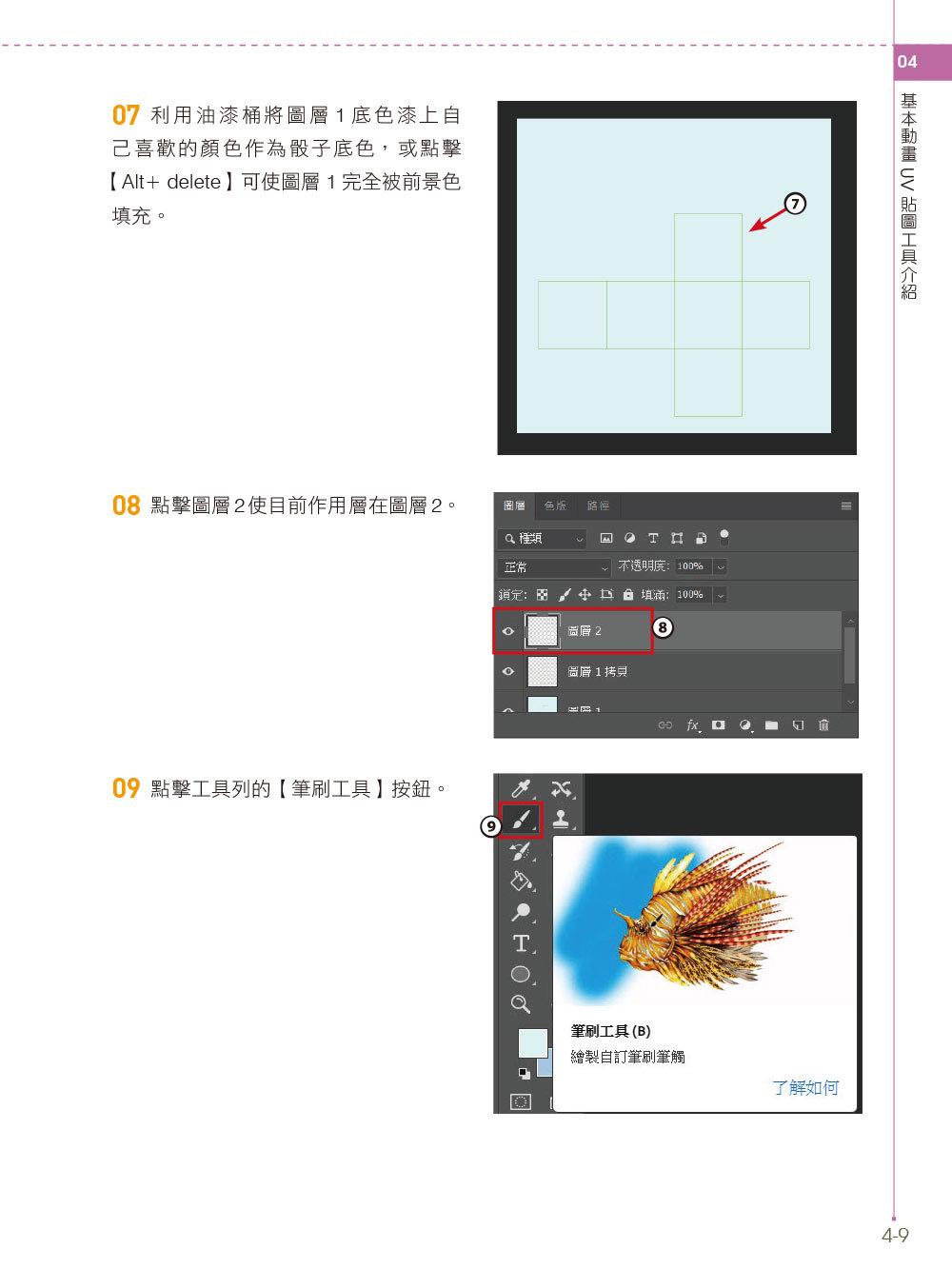 3ds Max 2020 動畫設計快速入門-preview-8