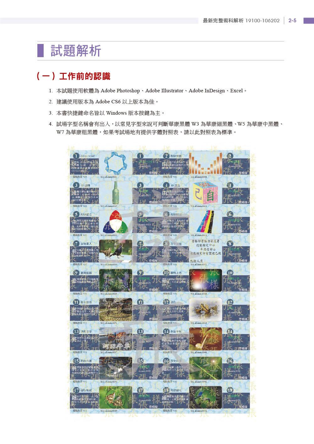 印前製程乙級檢定術科應檢寶典|2020版-preview-5
