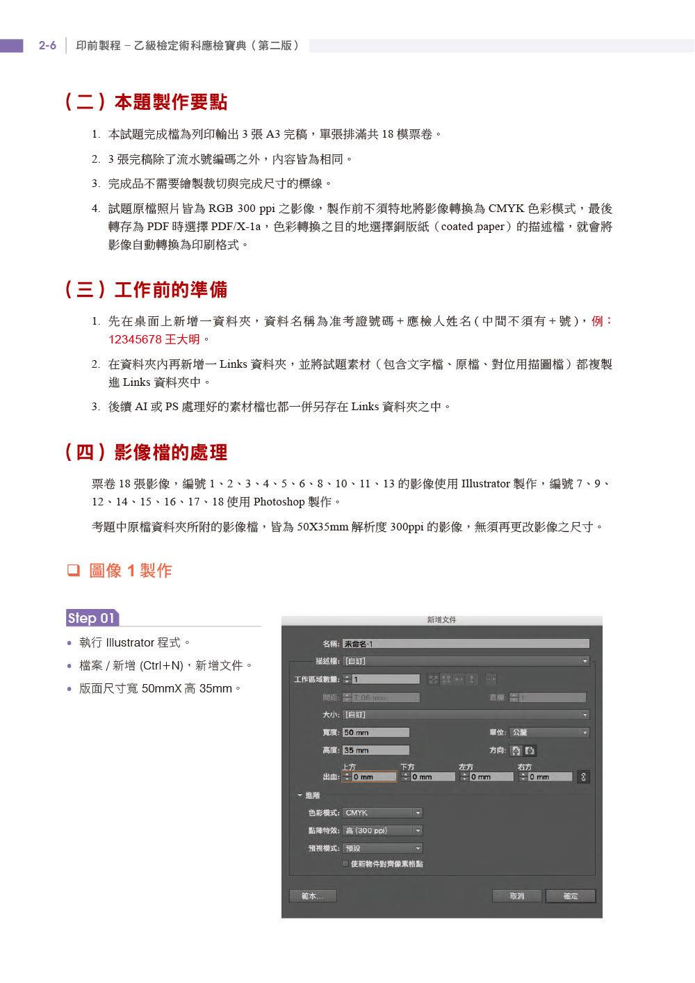 印前製程乙級檢定術科應檢寶典|2020版-preview-6