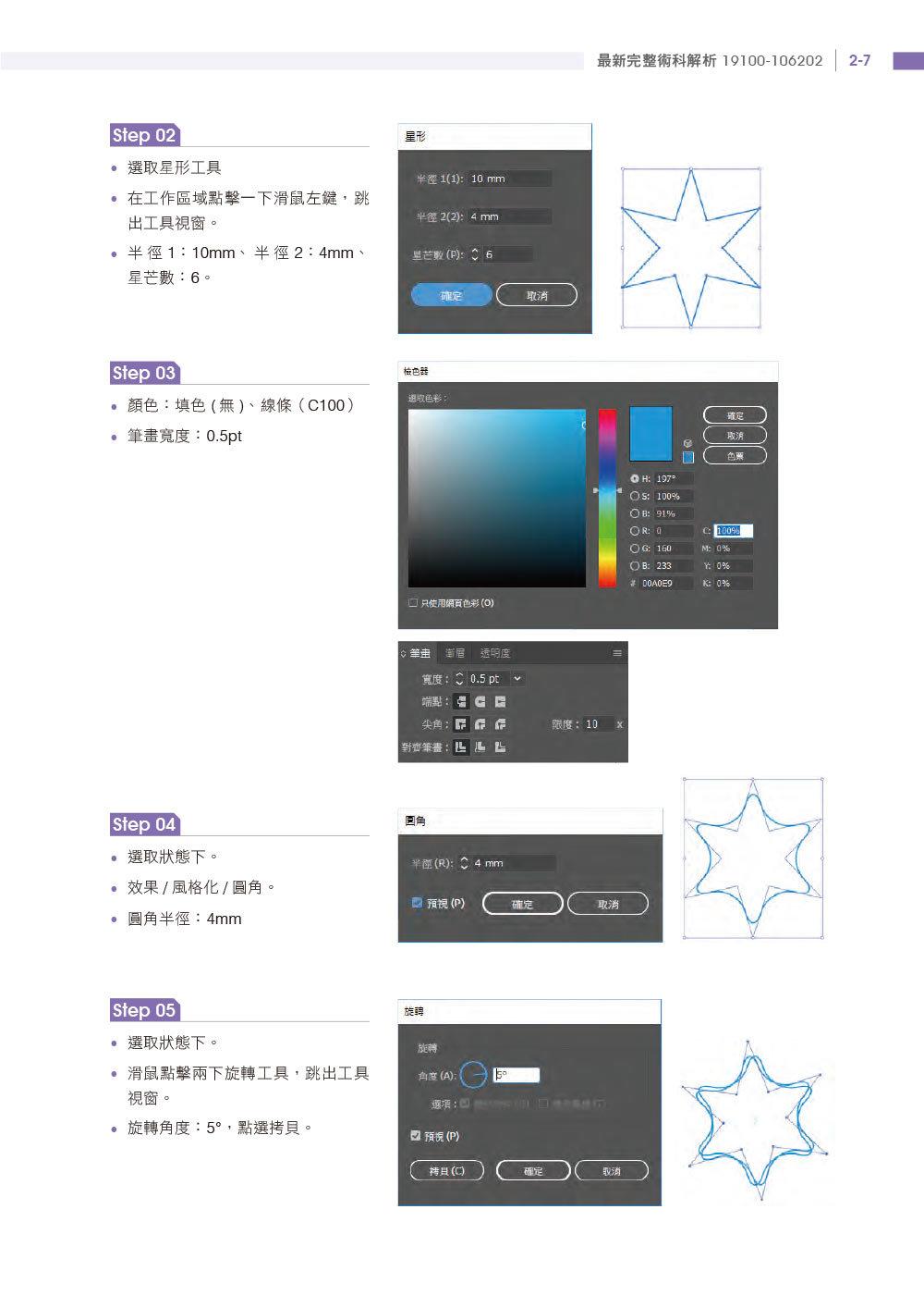 印前製程乙級檢定術科應檢寶典|2020版-preview-7
