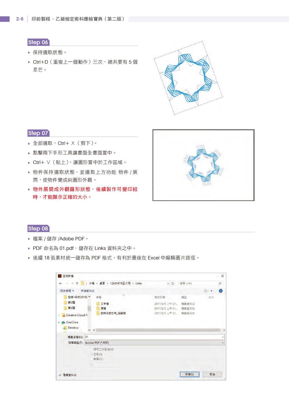 印前製程乙級檢定術科應檢寶典|2020版-preview-8