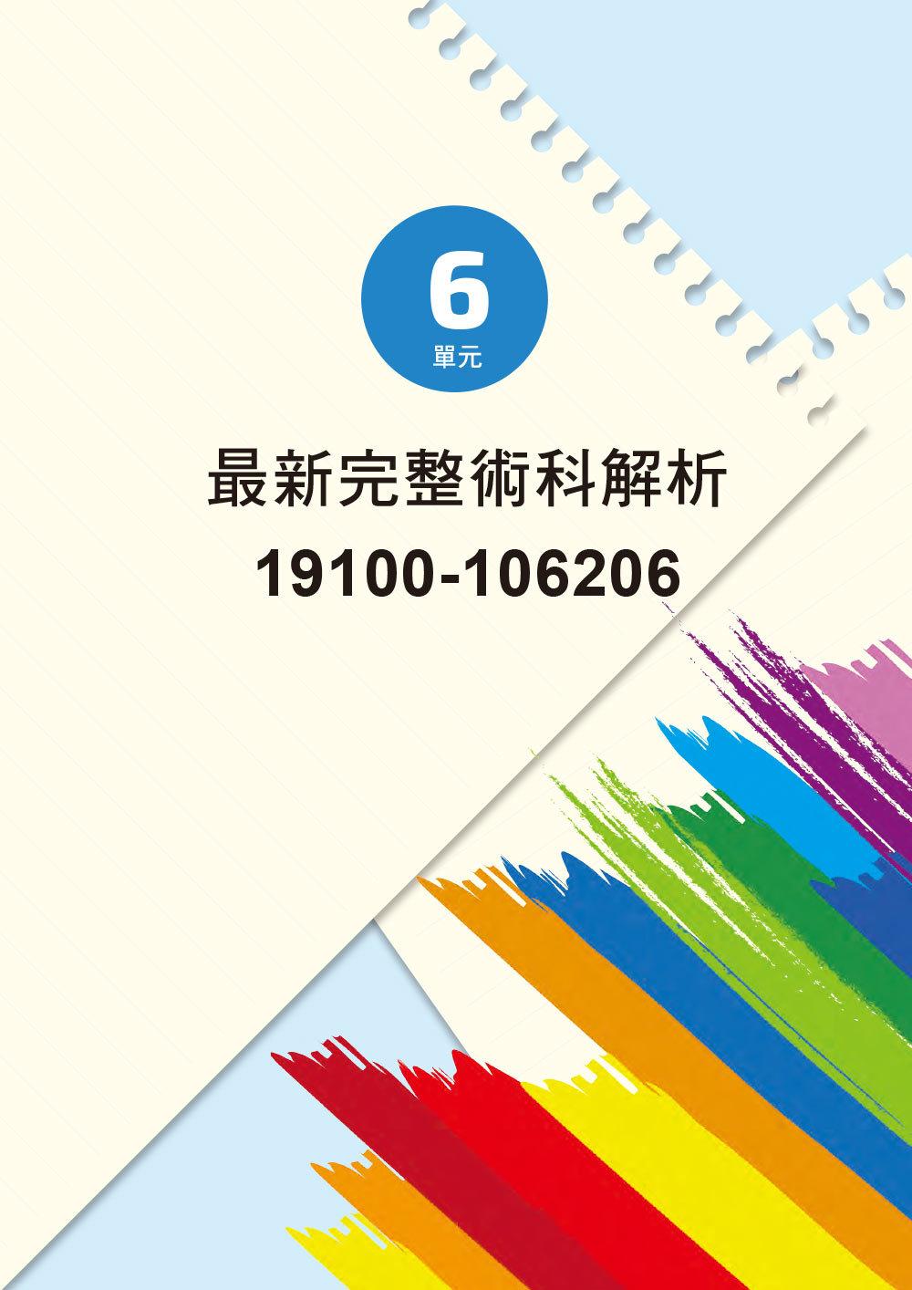 印前製程乙級檢定術科應檢寶典|2020版-preview-9