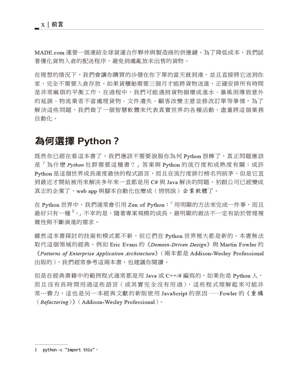 架構模式|使用 Python (Architecture Patterns with Python: Enabling Test-Driven Development, Domain-Driven Design, and Event-Driven Microservices)-preview-2