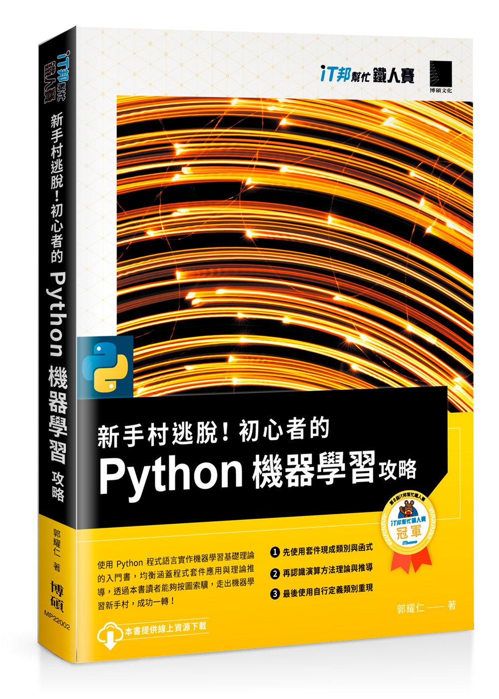 新手村逃脫!初心者的 Python 機器學習攻略(iT邦幫忙鐵人賽系列書)-preview-1