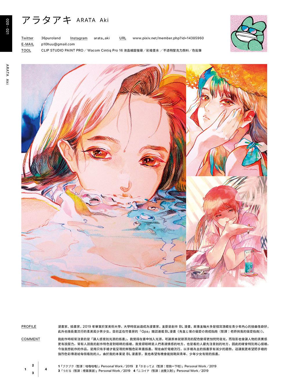 日本當代最強插畫 2020:150 位當代最強畫師豪華作品集-preview-1