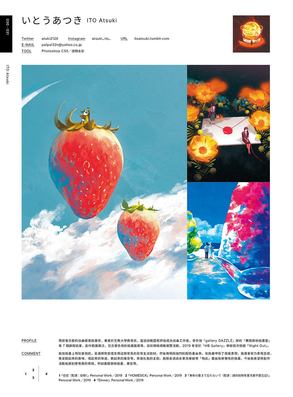 日本當代最強插畫 2020:150 位當代最強畫師豪華作品集-preview-2