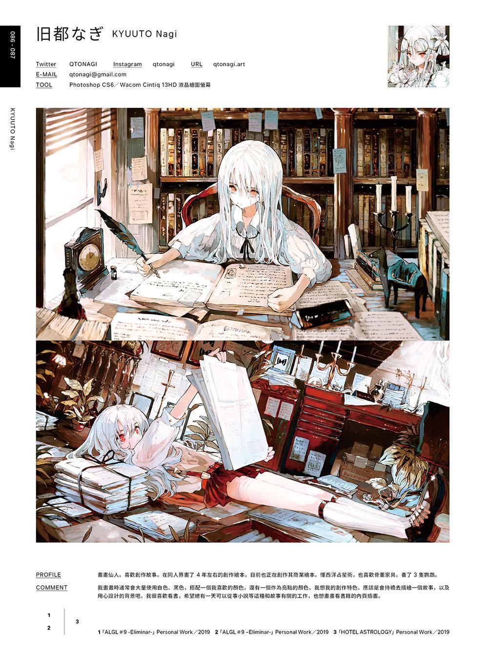 日本當代最強插畫 2020:150 位當代最強畫師豪華作品集-preview-5