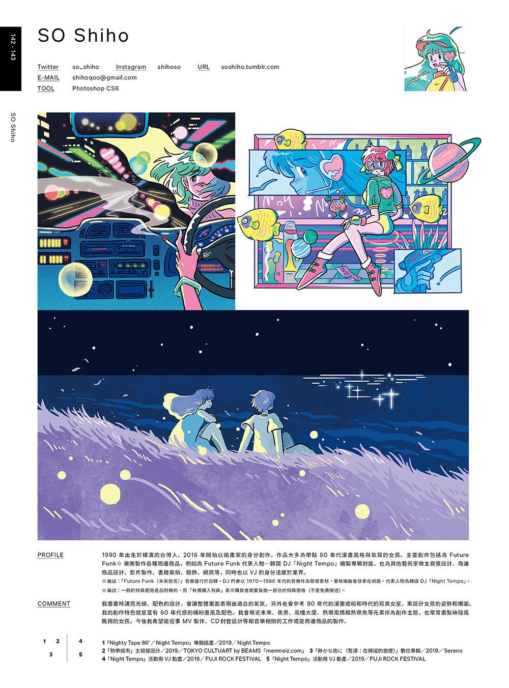 日本當代最強插畫 2020:150 位當代最強畫師豪華作品集-preview-7