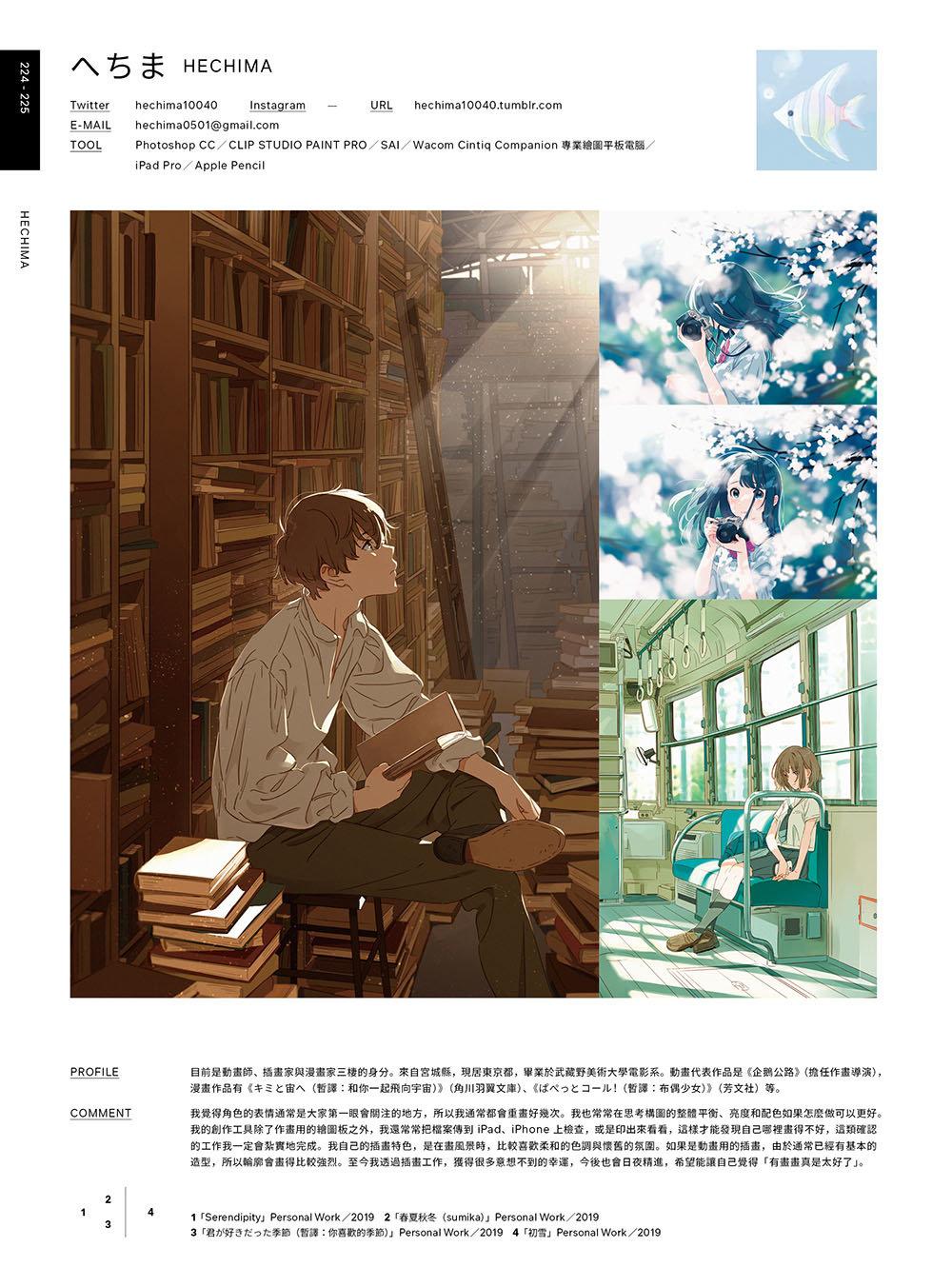 日本當代最強插畫 2020:150 位當代最強畫師豪華作品集-preview-9