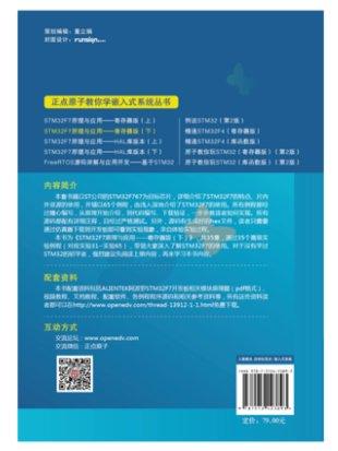 STM32F7 原理與應用 — 寄存器版 (下)-preview-4