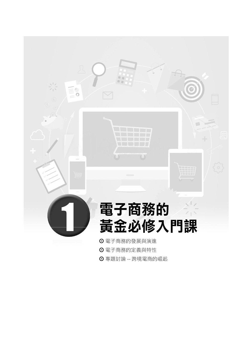 電子商務:8堂一點就通的基礎活用課-preview-1