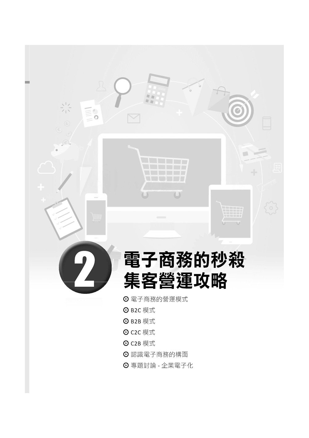 電子商務:8堂一點就通的基礎活用課-preview-6