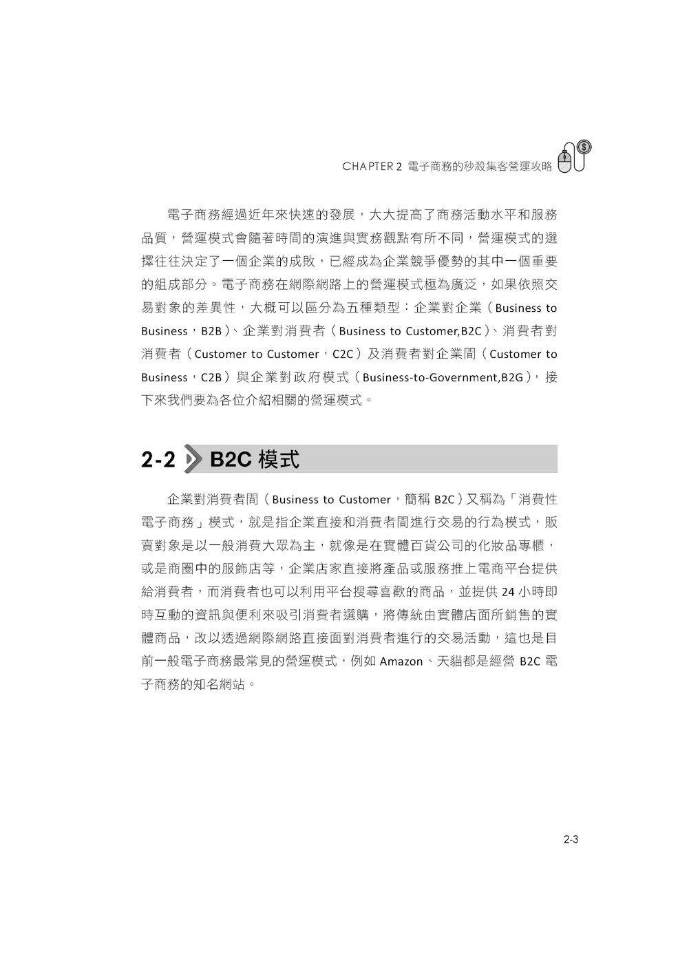 電子商務:8堂一點就通的基礎活用課-preview-8