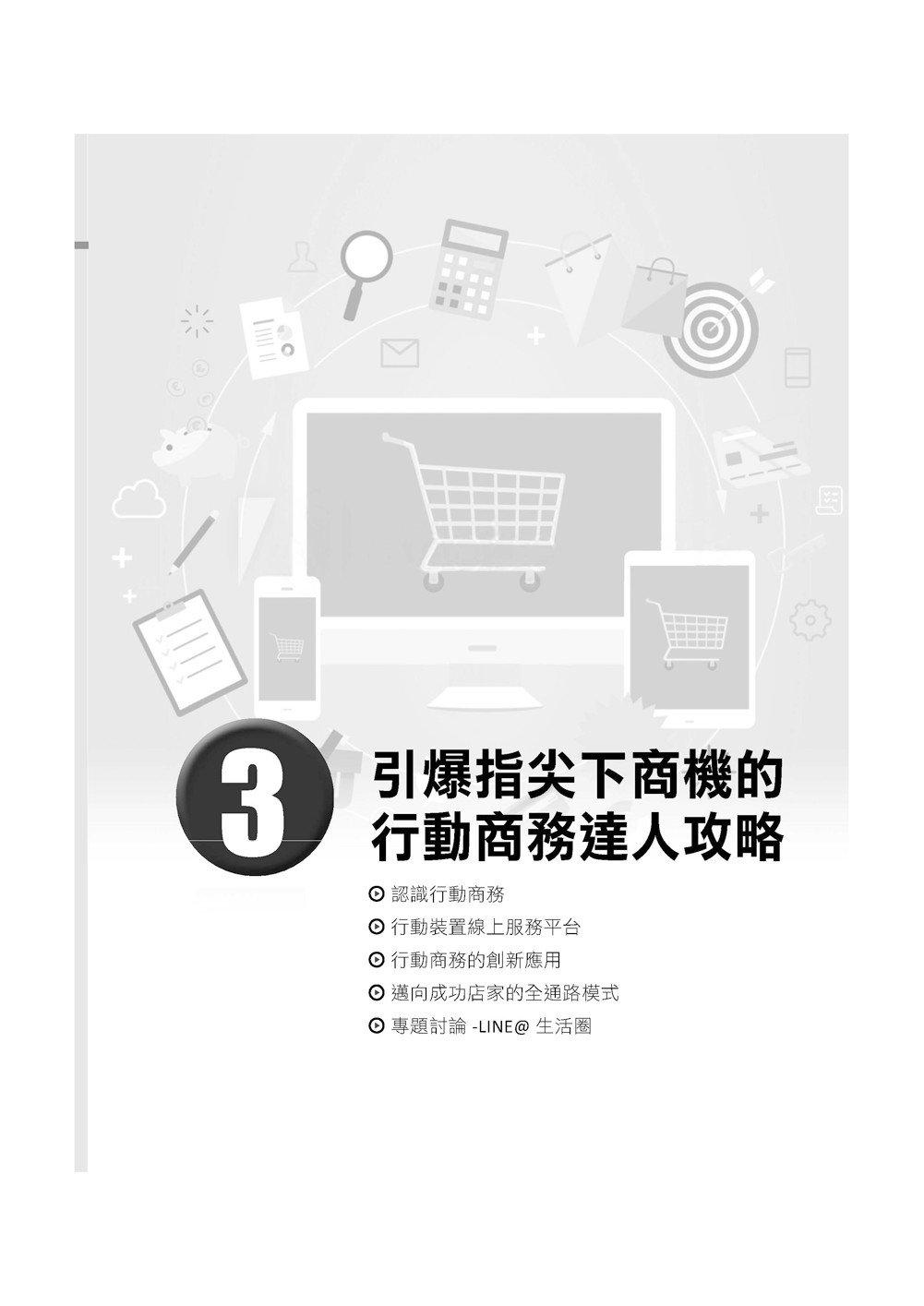 電子商務:8堂一點就通的基礎活用課-preview-11