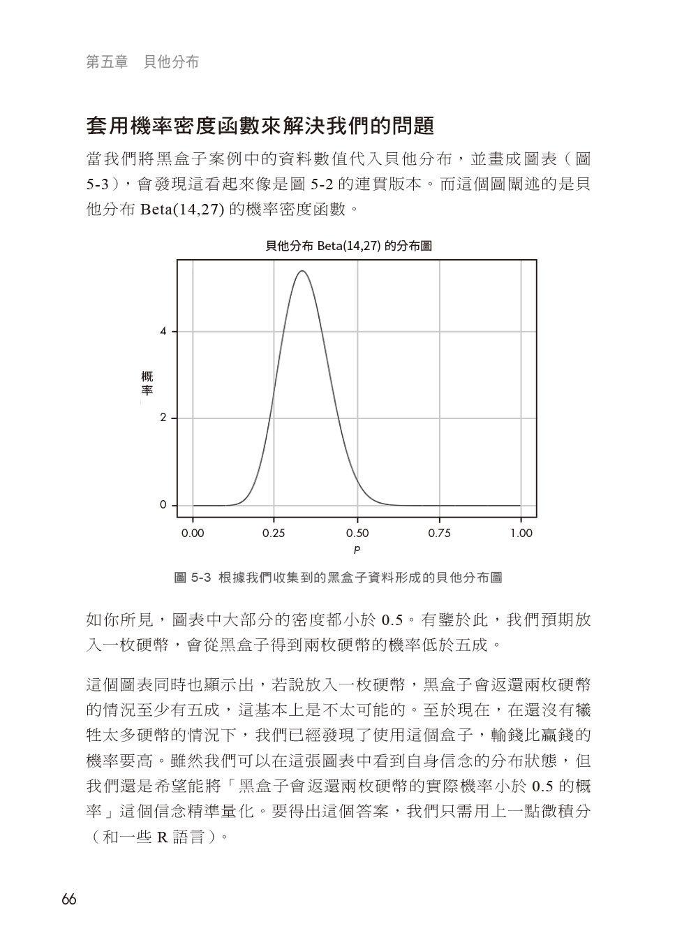 寫給大家的統計學|秒懂機率與統計,你也可以是人生勝利組 (Bayesian Statistics the Fun Way: Understanding Statistics and Probability with Star Wars, Lego, and Rubber Ducks)-preview-6