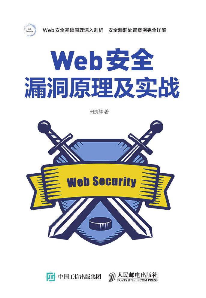 Web 安全漏洞原理及實戰-preview-1