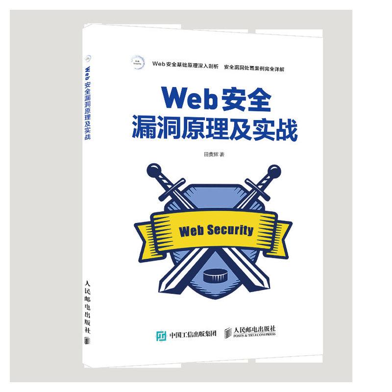 Web 安全漏洞原理及實戰-preview-2
