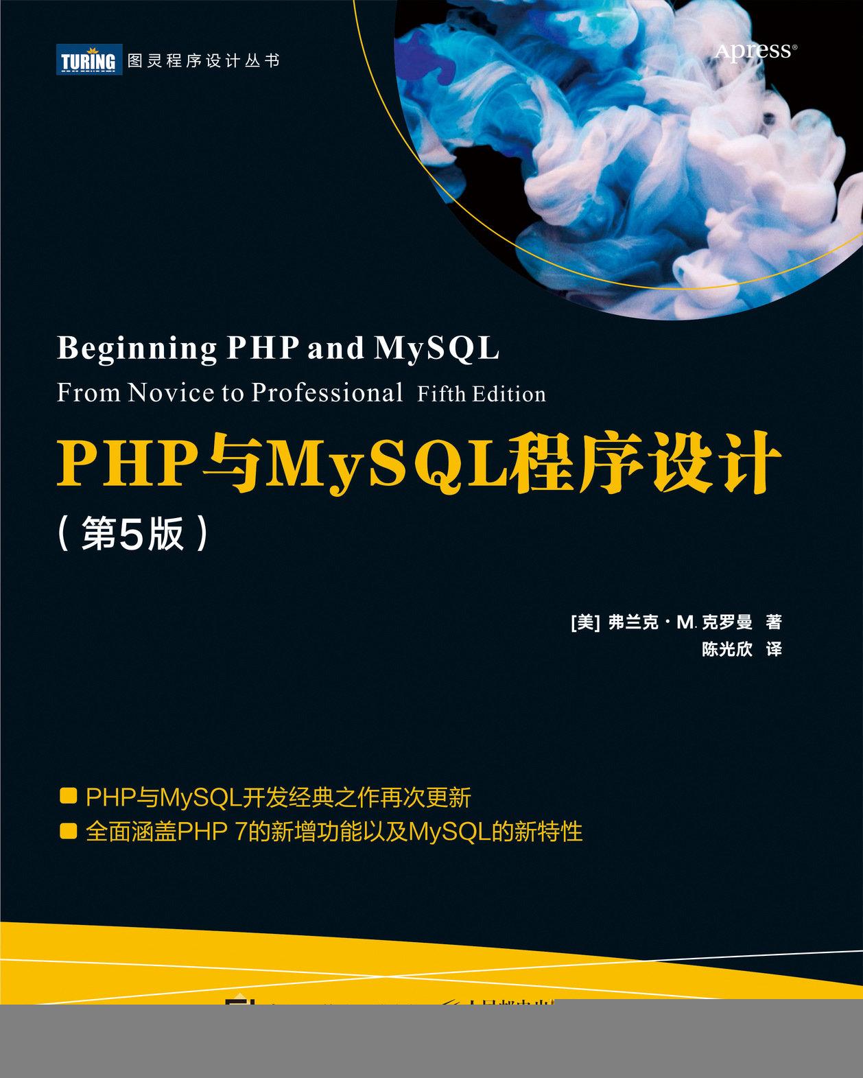 PHP與MySQL程序設計 第5版-preview-1