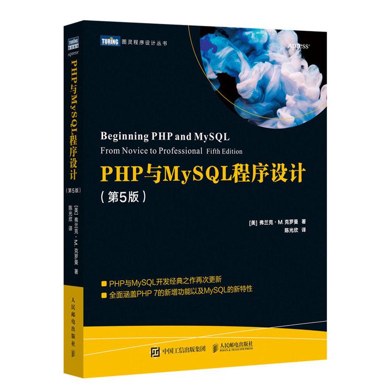 PHP與MySQL程序設計 第5版-preview-2