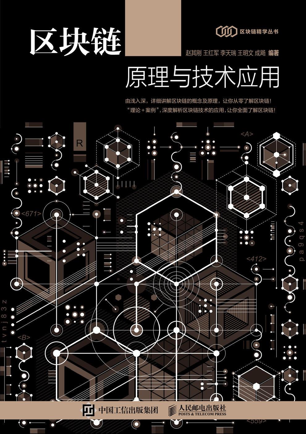 區塊鏈原理與技術應用-preview-1