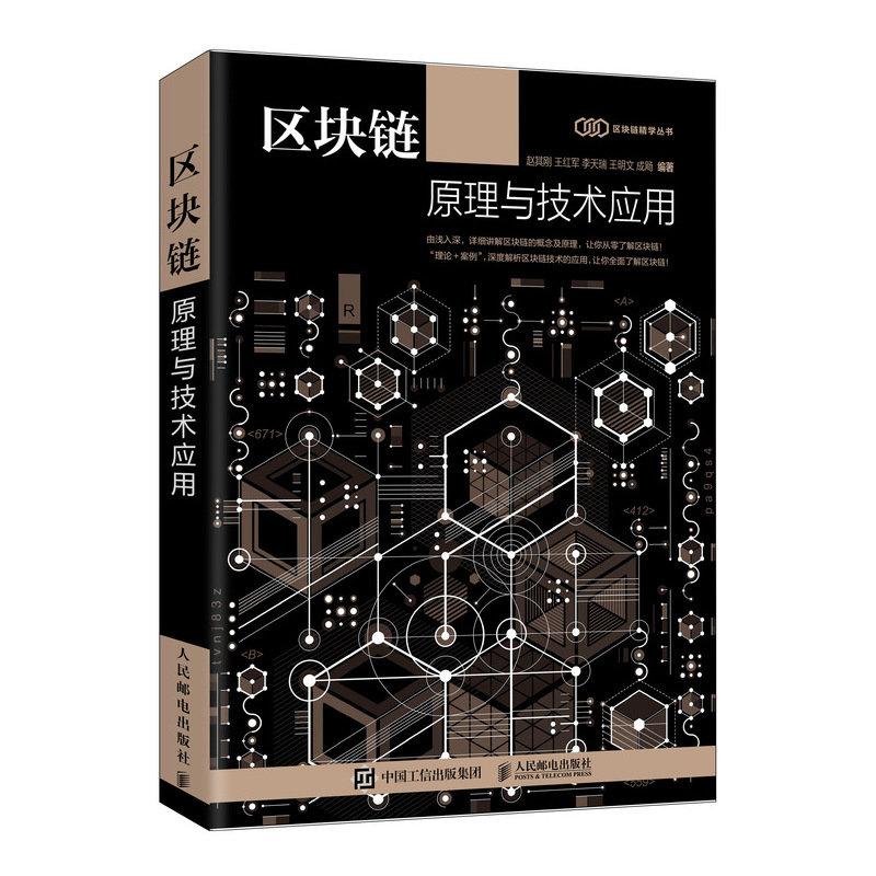 區塊鏈原理與技術應用-preview-2