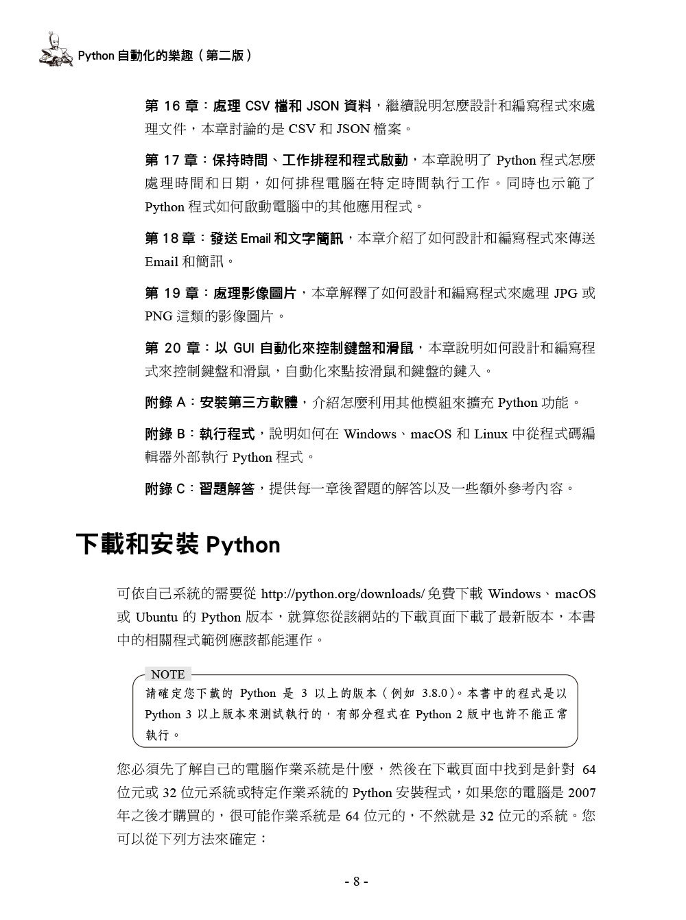 Python 自動化的樂趣|搞定重複瑣碎&單調無聊的工作, 2/e (Automate the Boring Stuff with Python : Practical Programming for Total Beginners, 2/e)-preview-8
