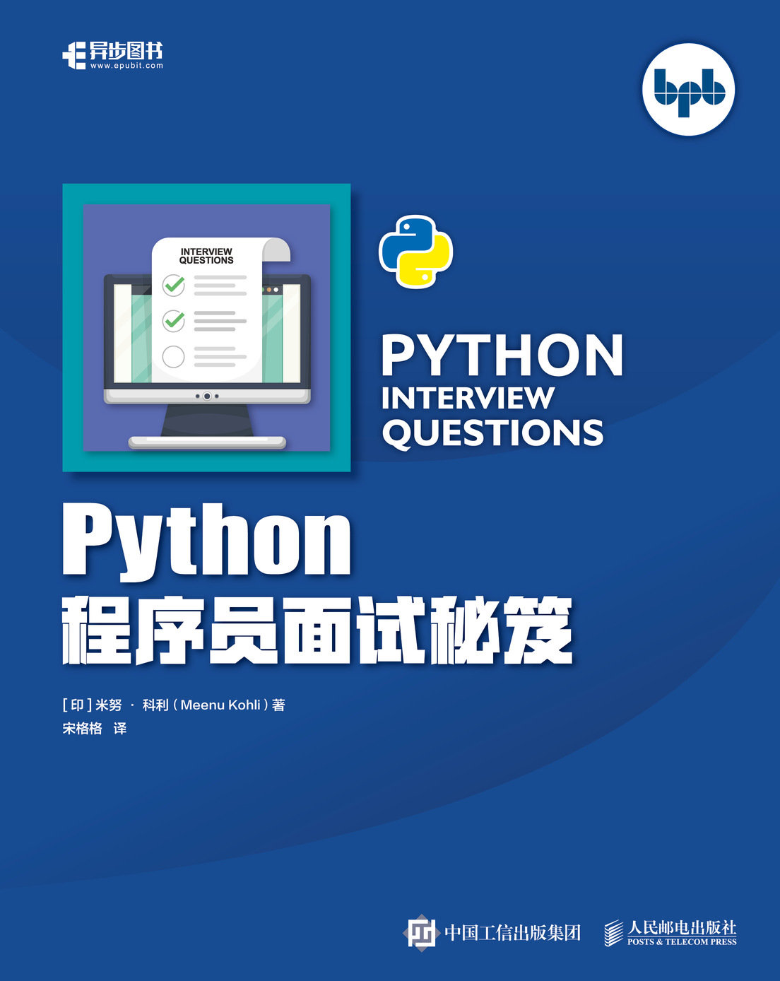 Python程序員面試秘笈-preview-1