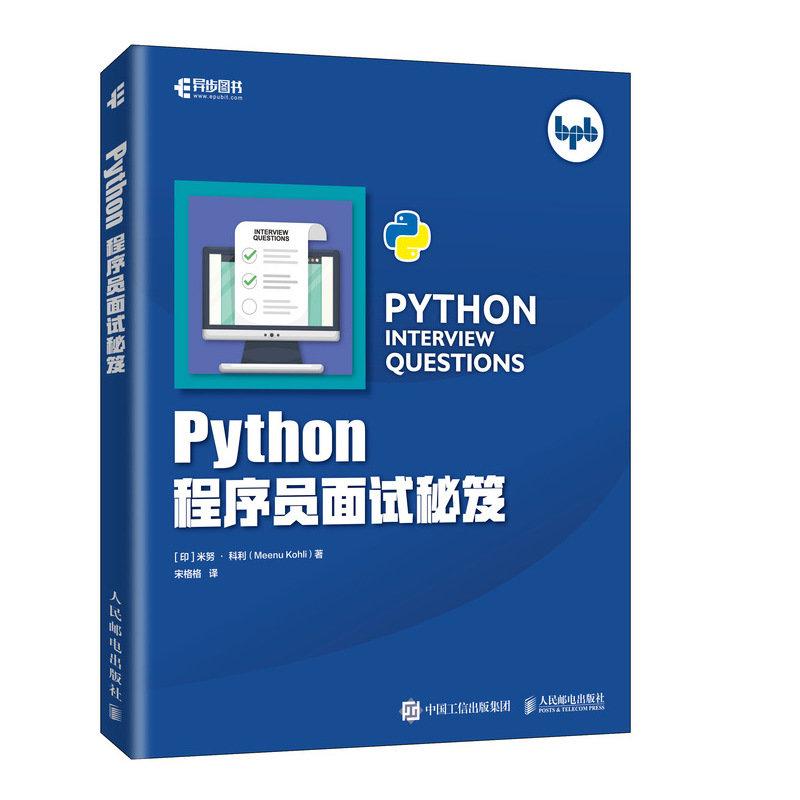Python程序員面試秘笈-preview-2