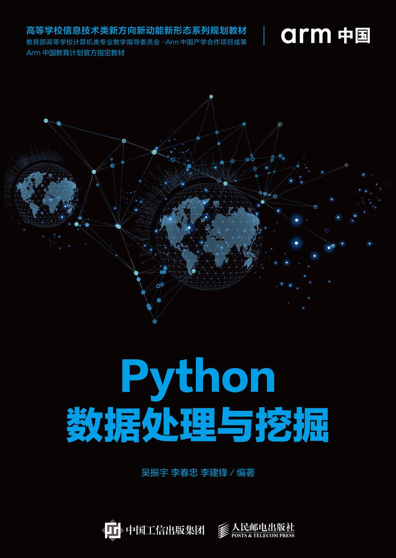 Python數據處理與挖掘-preview-1