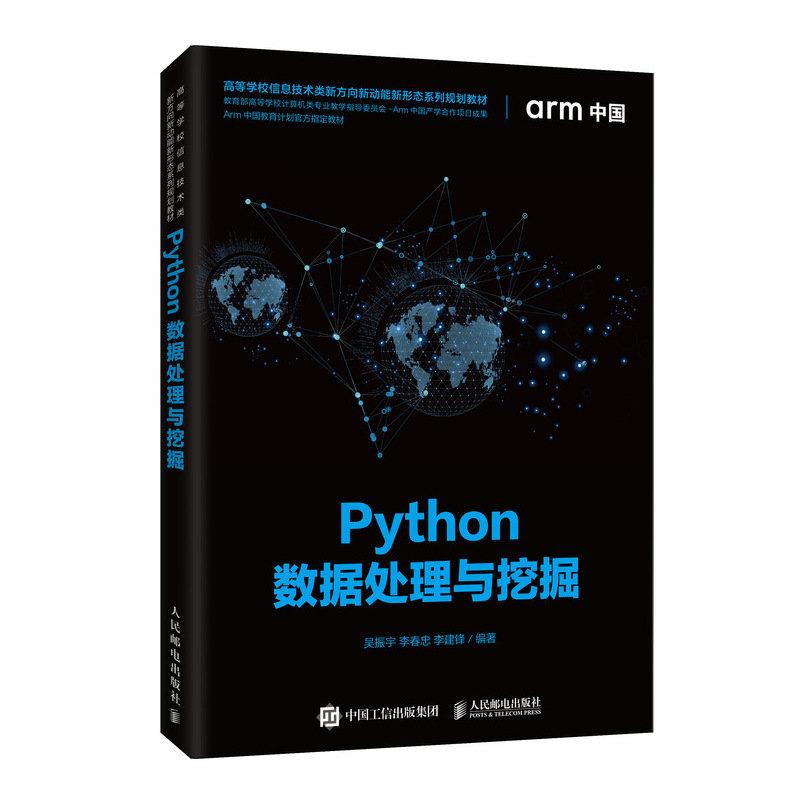 Python數據處理與挖掘-preview-2