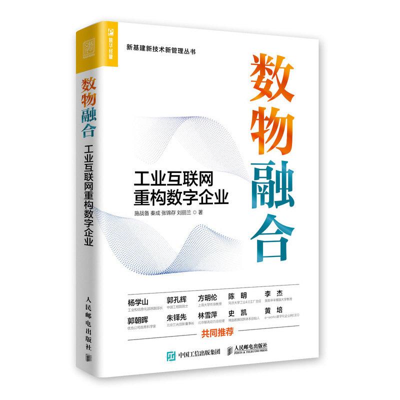 數物融合 工業互聯網重構數字企業-preview-2