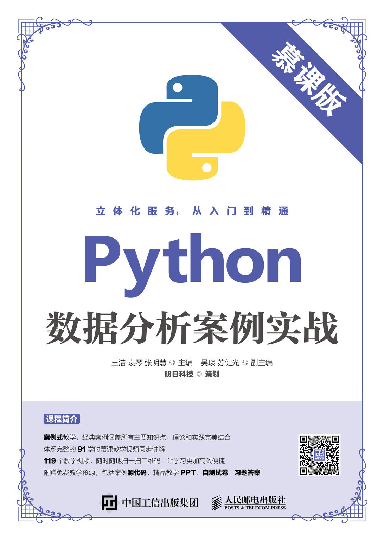 Python數據分析案例實戰(慕課版)-preview-1