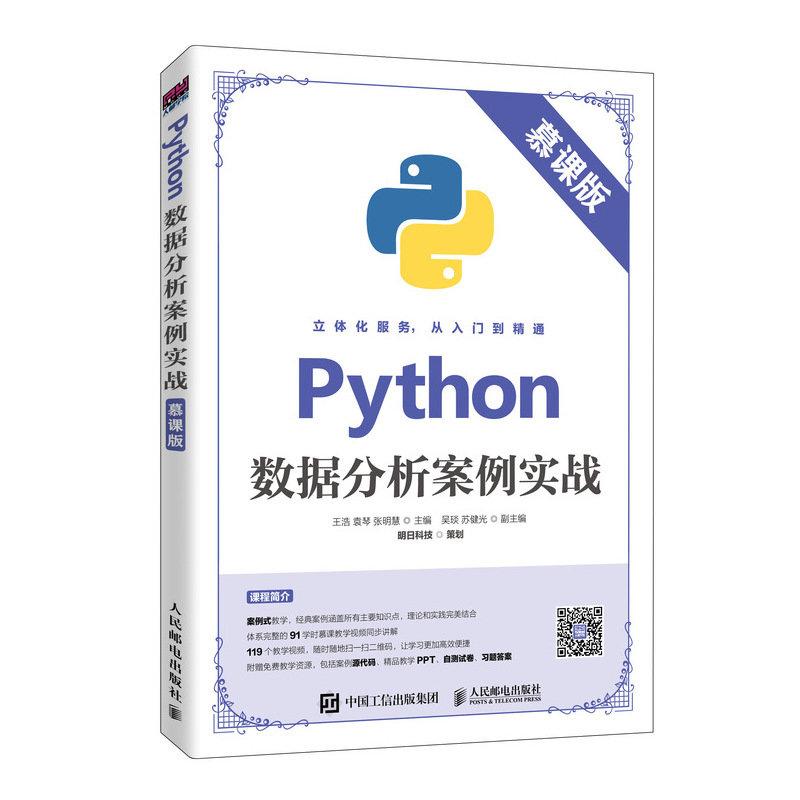 Python數據分析案例實戰(慕課版)-preview-2