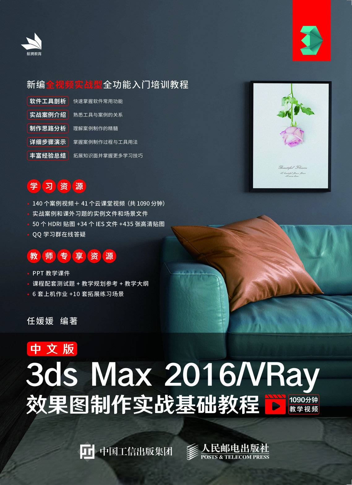 中文版3ds Max 2016/VRay效果圖製作實戰基礎教程-preview-1